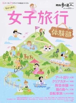 ちゃっかり女子旅行体験部 16テーマと34スポットで体験盛りだくさん(散歩の達人MOOK)