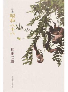昭和八十八 詩集