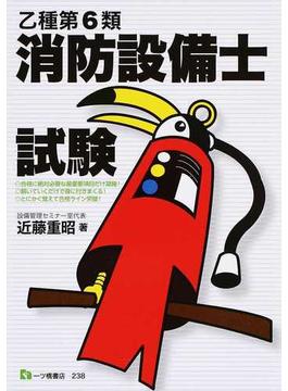 乙種第6類消防設備士試験