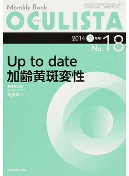 OCULISTA Monthly Book No.18(2014−9月号) Up to date加齢黄斑変性