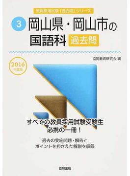 岡山県・岡山市の国語科過去問 2016年度版