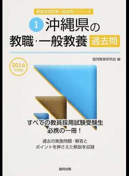 沖縄県の教職・一般教養過去問 2016年度版