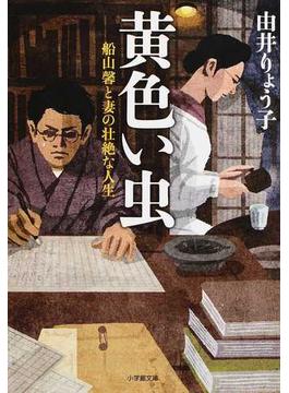 黄色い虫 船山馨と妻の壮絶な人生(小学館文庫)