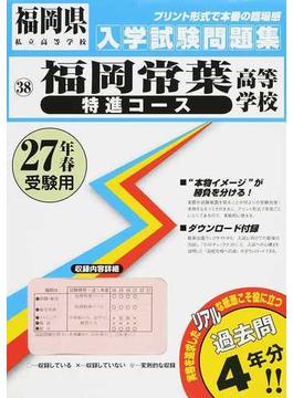 福岡常葉高等学校〈特進コース〉 27年春受験用