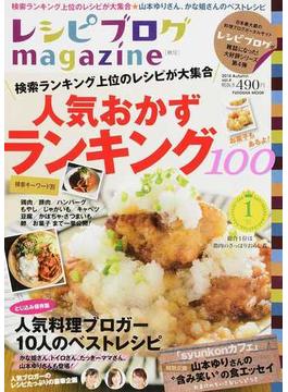 レシピブログmagazine vol.4(2014Autumn)