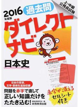 過去問ダイレクトナビ日本史 上・中級公務員試験 2016年度版