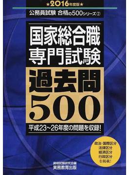 国家総合職専門試験過去問500 平成23〜26年度の問題を収録! 2016年度版