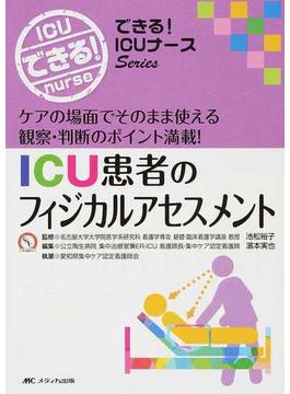 ICU患者のフィジカルアセスメント ケアの場面でそのまま使える観察・判断のポイント満載!