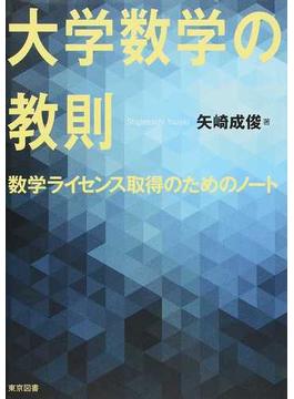 大学数学の教則 数学ライセンス取得のためのノート