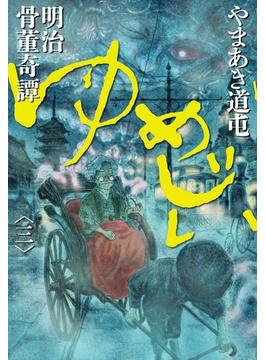 明治骨董奇譚ゆめじい 3 (オリジナルBIG COMICS special)(ビッグコミックススペシャル)