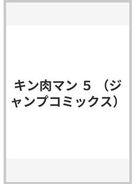 キン肉マン 5(ジャンプコミックス)