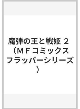 魔弾の王と戦姫 2 (MFコミックス フラッパーシリーズ)(MFコミックス)