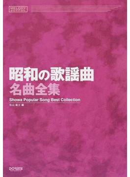 昭和の歌謡曲名曲全集 2014