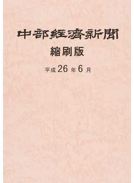 中部経済新聞縮刷版 平成26年6月