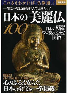 日本の美麗仏100 一生に一度は直接拝んでおきたい!(別冊宝島)