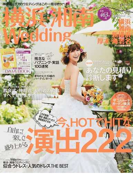 横浜・湘南Wedding No.10(2014) 編集部おすすめ!これぞ鉄板!演出222
