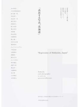 表出する写真、北海道 北海道という被写体、その時代、撮影者によって、写真が表出する。