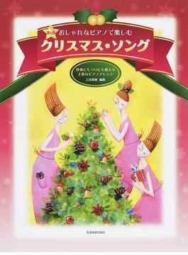 おしゃれなピアノで楽しむクリスマス・ソング 伴奏にもソロにも使える上質なピアノアレンジ 第4版