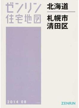ゼンリン住宅地図北海道札幌市 10 清田区