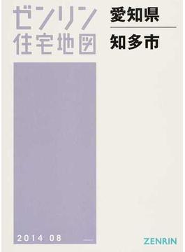 ゼンリン住宅地図愛知県知多市