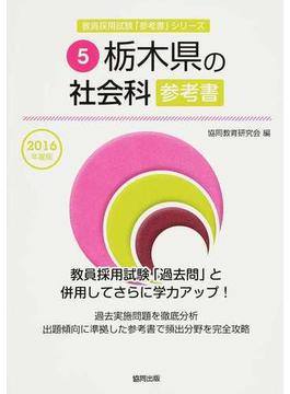 栃木県の社会科参考書 2016年度版
