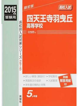 四天王寺羽曳丘高等学校 高校入試 2015年度受験用