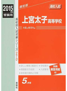 上宮太子高等学校 高校入試 2015年度受験用