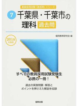 千葉県・千葉市の理科過去問 2016年度版