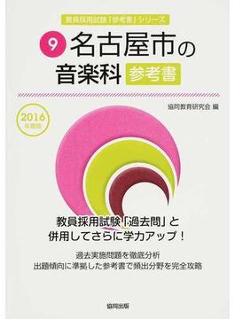 名古屋市の音楽科参考書 2016年度版
