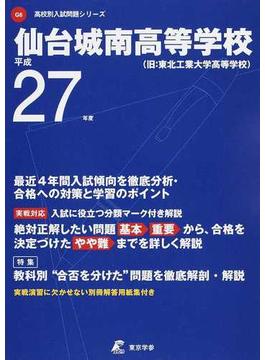 仙台城南高等学校 27年度用