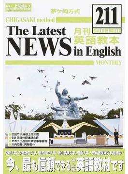 茅ケ崎方式月刊英語教本 中・上級者の国際英語学習書 211(2014.10)