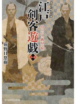 江戸剣客遊戯 書下し時代小説 1 侍ふたり、跳ねて候