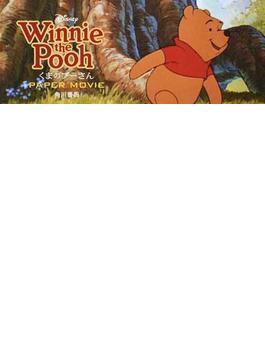 くまのプーさんPAPER MOVIE Winnie the Pooh