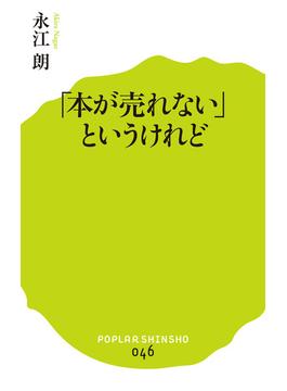 「本が売れない」というけれど(ポプラ新書)
