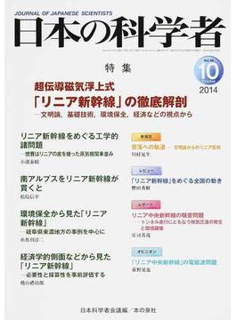 日本の科学者 Vol.49No.10(2014−10) 超電導磁気浮上式「リニア新幹線」の徹底解剖