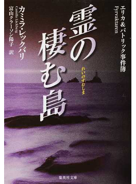 霊の棲む島(集英社文庫)