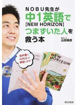 NOBU先生が中1英語〈NEW HORIZON〉でつまずいた人を救う本