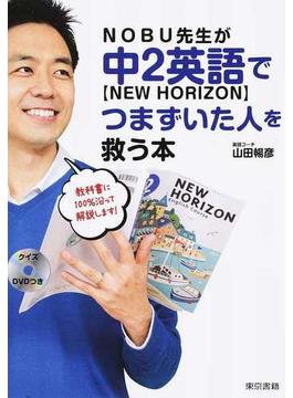 NOBU先生が中2英語〈NEW HORIZON〉でつまずいた人を救う本