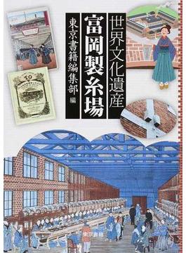 世界文化遺産富岡製糸場