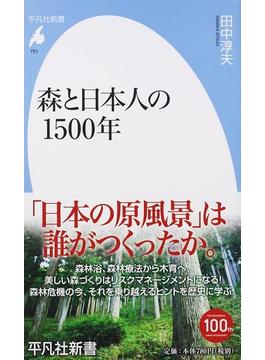 森と日本人の1500年(平凡社新書)