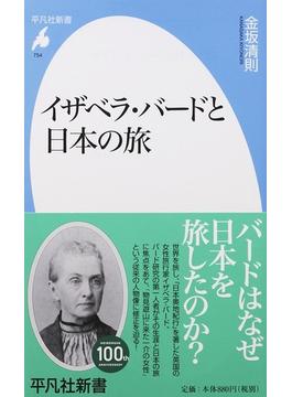 イザベラ・バードと日本の旅(平凡社新書)