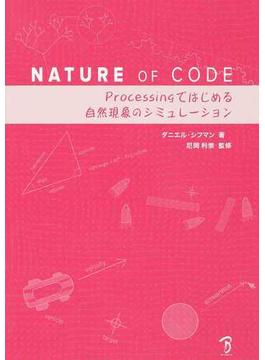 NATURE OF CODE Processingではじめる自然現象のシミュレーション