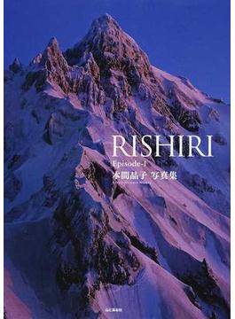 RISHIRI 本間晶子写真集 Episode−1