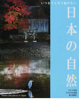 日本の自然 いつまでも守り続けたい 2014年版