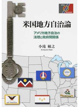 米国地方自治論 アメリカ地方自治の法理と政府間関係