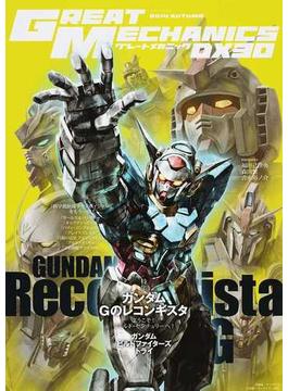 グレートメカニックDX 30(2014AUTUMN) 特集ガンダムGのレコンギスタ(双葉社MOOK)