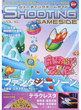 シューティングゲームサイド VOL.10