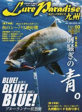 Lure Paradise九州 No.03(2014年秋号) 〈特集〉胸騒ぎの青。