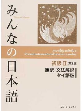 みんなの日本語初級Ⅱ翻訳・文法解説タイ語版 第2版