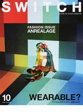 SWITCH VOL.32NO.10(2014OCT.) ファッションはテクノロジーを纏えるか?